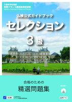 仏検公式ガイドブックセレクション3級(CD付)