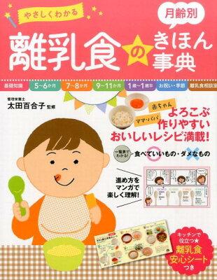 やさしくわかる月齢別離乳食のきほん事典