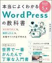 本当によくわかるWordPressの教科書 改訂2版 赤司 達彦