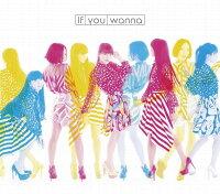 If you wanna (完全生産限定盤 CD+DVD)