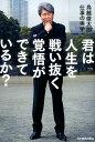 週刊文春と週刊新潮のダブルパンチ炸裂!鳥越俊太郎の女性スキャンダル第二弾で東京都知事選の敗北は決定的!