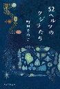 単行本 町田 そのこ 中央公論新社52ヘルツノクジラタチ マチダソノコ 発行年月:2020年04月21日 予約締切日:2020年03月06日 ページ数:272p サイズ:単行本 ISBN:9784120052989 町田そのこ(マチダソノコ) 1980年生まれ。「カメルーンの青い魚」で、第十五回「女による女のためのRー18文学賞」大賞を受賞。2017年に同作を含む『夜空に泳ぐチョコレートグラミー』でデビュー(本データはこの書籍が刊行された当時に掲載されていたものです) 52ヘルツのクジラとはー他の鯨が聞き取れない高い周波数で鳴く、世界で一頭だけのクジラ。たくさんの仲間がいるはずなのに何も届かない、何も届けられない。そのため、世界で一番孤独だと言われている。自分の人生を家族に搾取されてきた女性・貴瑚と、母に虐待され「ムシ」と呼ばれていた少年。孤独ゆえ愛を欲し、裏切られてきた彼らが出会い、新たな魂の物語が生まれるー。 本 小説・エッセイ 日本の小説 著者名・ま行