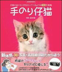 【送料無料】手のり仔猫 [ 森田米雄 ]
