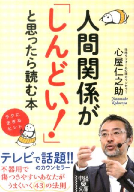 「人間関係が『しんどい!』と思ったら読む本」の表紙