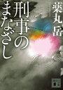 【送料無料】刑事のまなざし [ 薬丸岳 ]