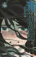 青の祓魔師 25 (ジャンプコミックス) [ 加藤 和恵 ]