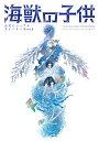 公式ビジュアルストーリーBook 海獣の子供 (コミックス単行本) [ 小学館 ] - 楽天ブックス