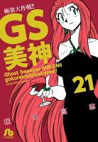 GS美神 極楽大作戦!! 21巻