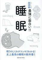 ニュートン式 超図解 最強に面白い!! 睡眠