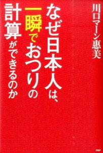 【楽天ブックスならいつでも送料無料】なぜ日本人は、一瞬でおつりの計算ができるのか [ 川口マ...