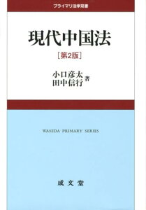 【送料無料】現代中国法第2版 [ 小口彦太 ]