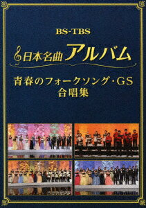 日本名曲アルバム 青春のフォークソング・GS 合唱集