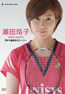 「すぽると!」Presents 潮田玲子 ~0から始まるストーリー~