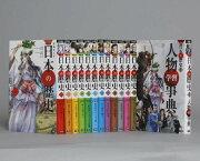 【定番】<br />学研まんがNEW日本の歴史 別巻つき13冊セット