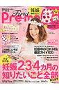 First Pre-mo(2015年版)