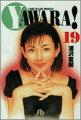 Yawara!(19)
