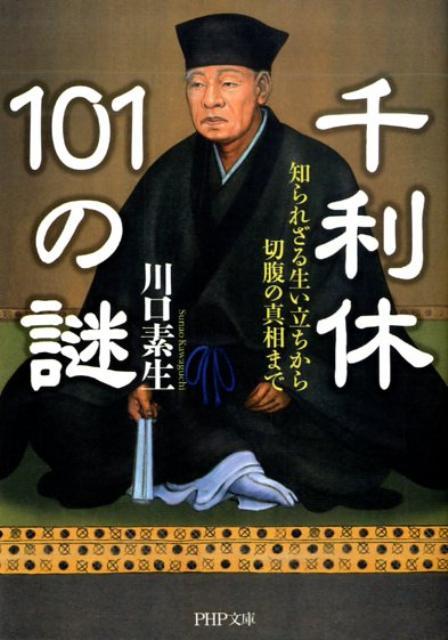 「千利休101の謎」の表紙