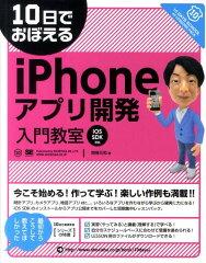 【送料無料】10日でおぼえるiPhoneアプリ開発入門教室