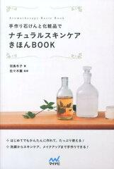 手作り石けんと化粧品でナチュラルスキンケアきほんBOOK