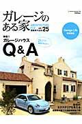 【楽天ブックスならいつでも送料無料】ガレージのある家(vol.25)