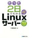 たった2日でわかるLinuxサーバー 自宅のWindows ...