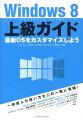 Windows 8上級ガイド