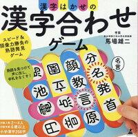 漢字はかせの漢字合わせカードゲーム