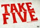 TAKE FIVE〜俺たちは愛を盗めるか〜 DVD-BOX