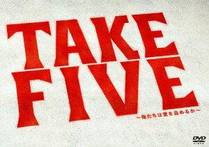 【楽天ブックスならいつでも送料無料】TAKE FIVE〜俺たちは愛を盗めるか〜 DVD-BOX [ 唐沢寿明 ]