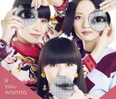 If you wanna (初回限定盤 CD+DVD) [ Perfume ]