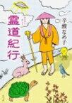 霊道紀行 (角川文庫) [ 辛酸 なめ子 ]