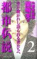 Mr.都市伝説関暁夫の都市伝説(2)