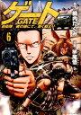 ゲート(6)