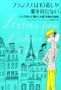 """フランス人は10着しか服を持たない パリで学んだ""""暮らしの質""""を高める秘訣 [ ジェニファー・L.スコット ]"""