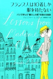 【楽天ブックスならいつでも送料無料】フランス人は10着しか服を持たない [ ジェニファー・L....