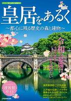 皇居をあるく 〜都心に残る歴史の森と建物〜
