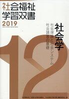 社会学改訂第10版