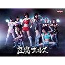 豆腐プロレス DVD BOX [ 宮脇咲良 ]