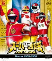 スーパー戦隊 THE MOVIE 1983-1986【Blu-ray】