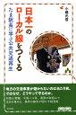 日本一のローカル線をつくる たま駅長に学ぶ公共交通再生 [ 小嶋光信 ]
