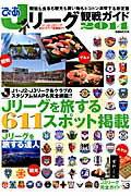 ぴあJリーグ観戦ガイド(2014)