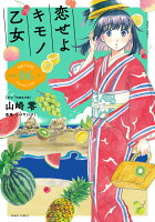 恋せよキモノ乙女 6