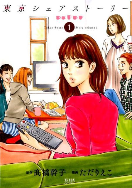 東京シェアストーリー 1