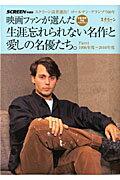 【バーゲン本】映画ファンが選んだ生涯忘れられない名作と愛しの名優たち。Part4 1996年度〜2010年度