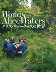 アリス・ウォータースの世界 「オーガニック料理の母」のすべてがわかる [ NHKエンタープライズ ]