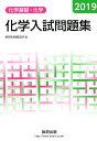 化学入試問題集 化学基礎・化学(2019) [ 数研出版編集部 ]