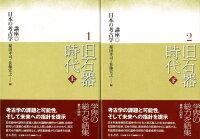 【バーゲン本】旧石器時代 上下ー講座日本の考古学1・2
