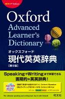 オックスフォード現代英英辞典〔第9版〕 Ma