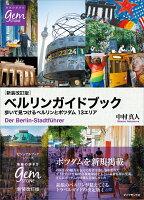 新装改訂版 ベルリンガイドブック