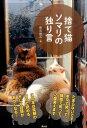 捨て猫ソマリの独り言 [ 傍目捨石 ]